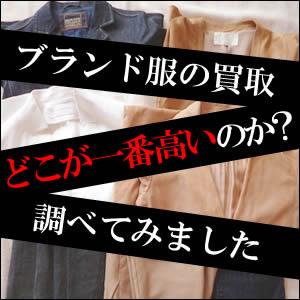 ブランド服 買取価格比較