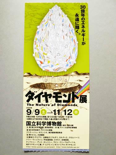 上野 ダイヤモンド展