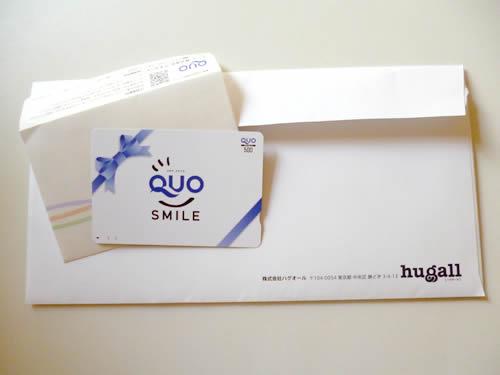 ハグオールでもらえる500円分のQUOカード