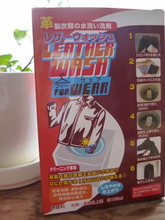 レザーウェア用洗剤