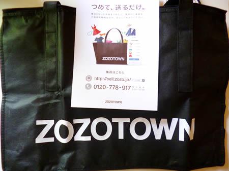 ZOZOブランド古着買取のキット内容