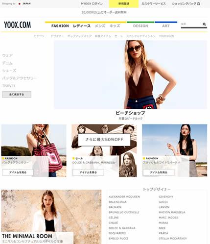 YOOX.com ユークス